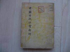 中国古代社会新研 (书内有口子)【馆藏书】