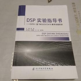 DSP实验指导书  EXPlV十型 TMS320VC5416 教学实验系统