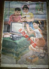 宣传画2开 《小专家 》罗远安 作 四川人民出版社