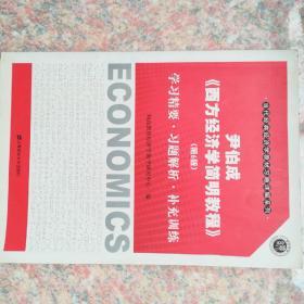 西方经济学简明教程:学习精要·习题解析·补充训练(第6版)