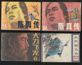 大刀飛龍 下冊(1986年1版1印)2018.12.24日上
