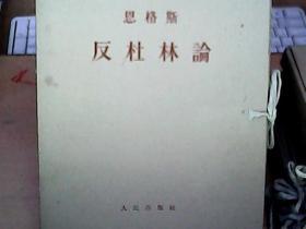 恩格斯反杜林论(1—6册盒装)