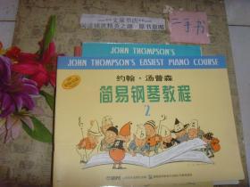 约翰.汤普森 简易钢琴教程 2》7成新,内有字迹