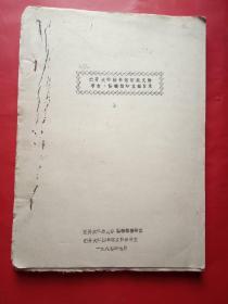 南开大学图书馆馆藏文物考古、博物馆学文献目录 上册 油印本