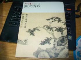 中国书法2012年第5期 赠品——《渔父清歌》