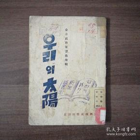 朝鲜老版诗集,金日成将军赞扬特辑