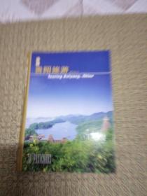 中国贵阳旅游 明信片  全20张
