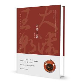 大漆王朝:汉代漆艺文化研究