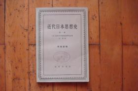 近代日本思想史(第一卷)