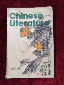 CHINESE LITERATURE 1980.7 中国文学英文月刊 包邮挂刷