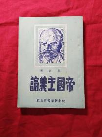 帝国主义论(列宁著1949年初版,印3000册)