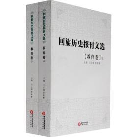 回族历史报刊选.教育卷(上、下)