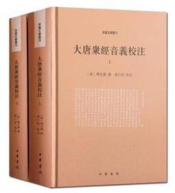 大唐众经音义校注(全2册音义文献丛刊) 释玄应;黄仁瑄 校