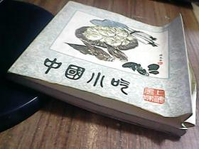 中国小吃 上海风味