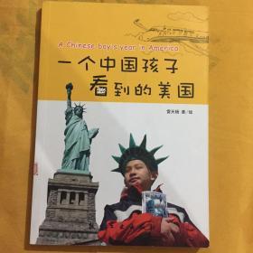 一个中国孩子看到的美国