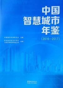 中国智慧城市年鉴(2016—2017)