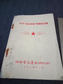 1956年江西货易通讯编《关于自由市场问题的选辑》