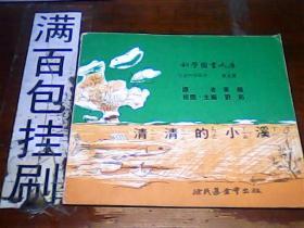 图文版 科学图书大库 【儿童科学丛书】第五册 清清的小溪