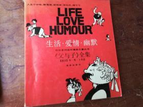 【世界系列連環漫畫名著叢書:生活·愛情·幽默-- 《父與子》全集