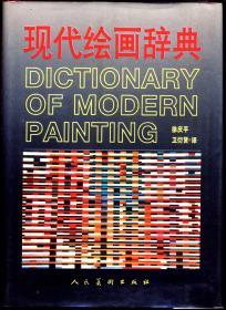 现代绘画辞典