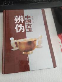 中国古玉辨伪  有点破损