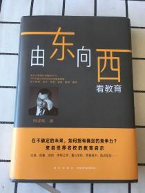 由东向西看教育(2019年一版一印)