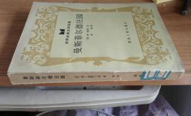 曼斯菲尔德庄园 作者 : 简奥斯丁 出版社 : 湖南人民出版社 出版时间 : 1984-05 装帧 :