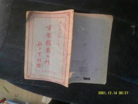 民国版:京剧锣鼓入门 作者 : 陈作元 出版社 : 戏学书局出版
