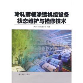 冷轧薄板涂镀机组设备状态维护与检修技术 上海五冶检修公司 编 9787313047991 上海交通大学出版社t