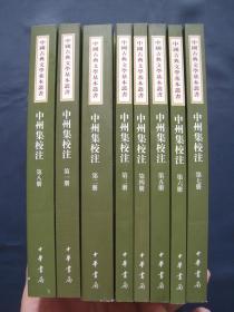 中州集校注 平装本全八册  中华书局2018年一版一印  私藏好品  中国古典文学基本丛书