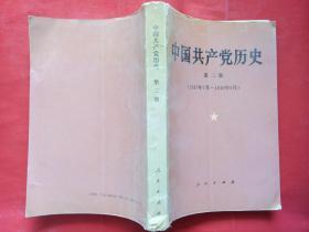 中国共产党历史 第二册