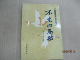 不老回春功--中国道家养生长寿术