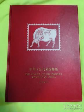 1997年邮票年册