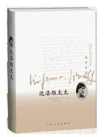 达洛维太太(吴尔夫文集  精装  全一册)