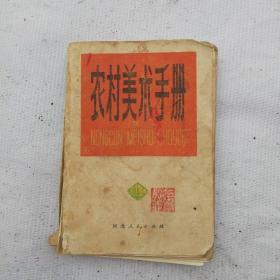 农村美术手册(内有毛语录和文革时期精美图画)