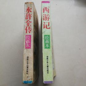 西游记和水浒传绘画夲,两本合售31元!!