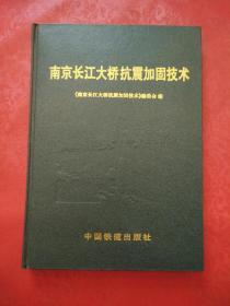 南京长江大桥抗震加固技术(签赠本)