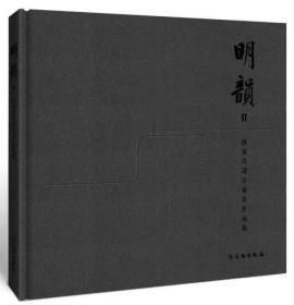 明韵 Ⅱ  田家青设计家具作品集 限量编号 典藏版