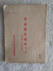共产党员读本  第一册 (未定稿,仅供试用)中共中央山东分局宣传部印,1952年8月,42页竖版