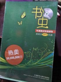 书虫 牛津英汉双语读物