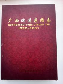 广西瑞通集团志(原柳州汽车总站)