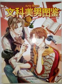 文科.理科.体育美男图鉴(3本合售)