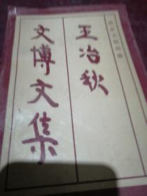 王冶秋文博文集
