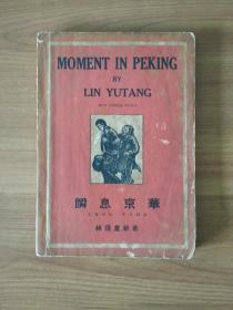 Moment In Peking 瞬息京华