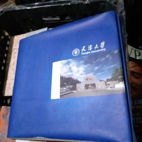 邮票册《天津大学》,带实票面值140元左右。