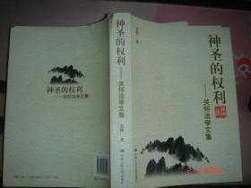 神圣的权利-关怀法学文集 作者签字钤印本!(中国《劳动法》奠基人,劳动法学界泰斗)