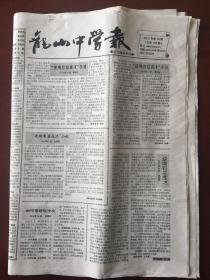 龙山中学报 2016.11.30
