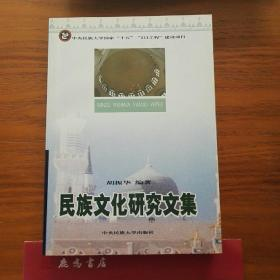民族文化研究文集