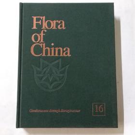 中国植物志 第16卷(英文版)