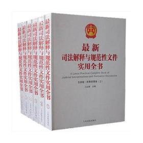 最新司法解释与规范性文件实用全书(全6卷)